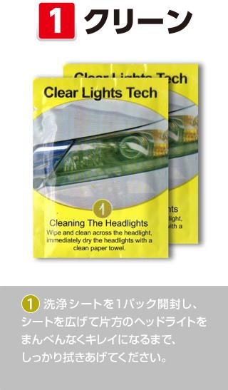 ①クリーン:洗浄シートを1パック開封し、シートを広げて片方のヘッドライトをまんべんなくキレイになるまで、しっかり拭きあげてください。
