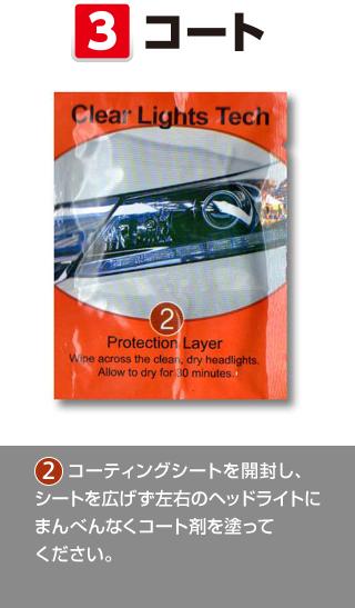 ③コート:コーティングシートを開封し、シートを広げず左右のヘッドライトにまんべんなくコート剤を塗ってください。